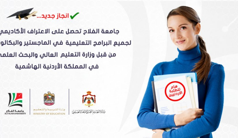 AL FALAH UNIVERSITY RECOGNIZED BY THE MINISTRY OF HIGHER EDUCATION AND SCIENTIFIC RESEARCH IN THE HASHIMETE KINGDOM OF JORDAN